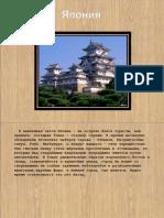 Презентация Япония  Туризм - 15102 - all-biography.ru.ppt