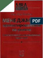 Жан-Жак Ламбен - Менеджмент, ориентированный на рынок (Классика MBA) - 2007