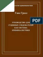 Ганс Гросс Руководство для судебных следователей как система криминалистики.pdf
