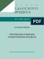 Вестник Гражданского Процесса №1 за 2019