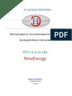 INVT User_Manual_for_New_HT11_6_10kVA_True_Online_UPS__PF_1__V1.3_rus__1__4