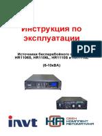 INVT UPS_HR1106_HR1110