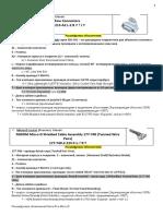 Расшифровка обозначения Nano-D и Micro-D
