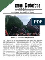 pd37 - PRYAMOYE DEYSTVIYE Nr.37