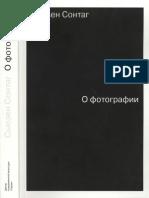 Сьюзен Зонтаг, О фотографии.pdf