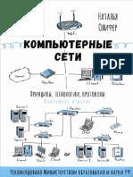 Олифер. Компьютерные сети. Принципы, технологии, протоколы.pdf