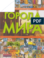 Goroda.mira.Enciklopediya.2009.PDF.pdf