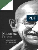Maxatma Gandi _Revoljucija bez nasilija.pdf