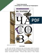 Бронников С. - История часов - 2018.pdf