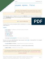 futur_proche-1.pdf