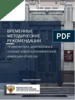 Временные_МР_COVID-19_версия_5.pdf