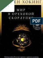 avidreaders.ru__mir-v-orehovoy-skorlupke