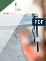 Trade brochure - Facade_CN