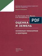 1371-Богатырев Л.Г. и др.-2017