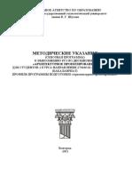 Сквозная МЕТОДИЧКА арх. проект 1 курс (Ярмош)