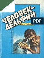 532182-www.libfox.ru.pdf