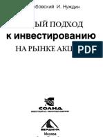 В. Карбовский, И. Нуждин - Новый подход к инвестированию на рынке акций - 2006