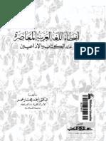 أخطاء اللغة العربية المعاصرة عند الكتاب و الاذاعيين