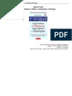Muzhchiny_s_Marsa_zhenschiny_s_Venery.pdf