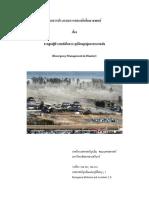 เอกสารประกอบการสอน Emergency Management  in Disaster  upd (2).pdf