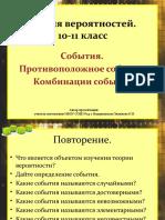 sobytiya_1420393023_79019