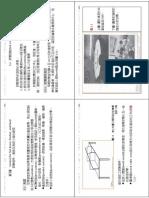 3-_第3章試驗場所產品與品評小組的管控1070209.pdf