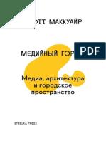 Makkuayr_Mediyny_gorod.pdf