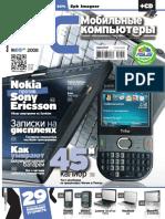 Мобильные компьютеры № 5 2008г.pdf