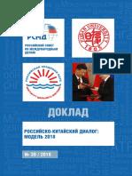 Russia-China-Report39-Ru.pdf
