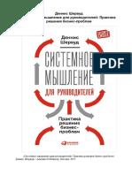 Системное мышление для руководителей Практика решения бизнес-проблем.pdf