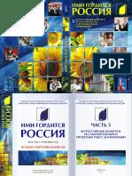 Ими гордится Росиия.pdf