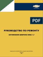 Руководство ремонту Нива 1.7_12_2009.pdf