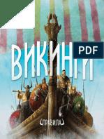 Pravila_vikingi_compressed.pdf