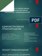 Стороны административных таможенных правонарушений