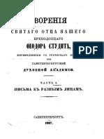 Послания - преподобный Феодор Студит 1867.pdf