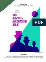 Nim_S_-_Kak_vyuchit_angliyskiy_yazyk_-_2015.pdf