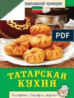 Татарская кухня 2013