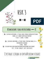 HSK 3 Lesson 1.pdf