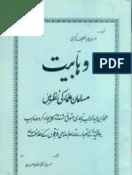 Wahabiyat by Ehsan Abdul Latif Bakri