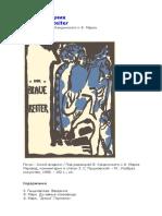 Siniy_vsadnik_Der_Blaue_Reiter_Pod_redaktsiey_Kandinskogo.pdf