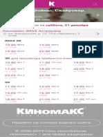 Киномакс.pdf