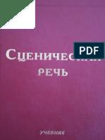 kozlyaninova_i_p_promptova_i_yu_stsenicheskaya_rech.pdf