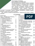 Kostrikin_mainin.pdf
