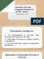 Политика России На Северном Кавказе в Xvi Веке.