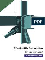 IDEA StatiCa_С чего начать