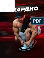 Andrey Skoromny's guide About cardio