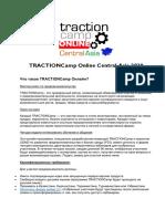 TRACTIONCamp Онлайн Средняя Азия 2020