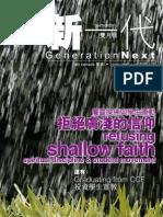 Gennext2010.4.Print