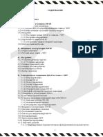 DH-65.pdf
