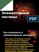 55.1 Элементарные частицыПР